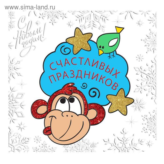 """Наклейка на стекло символ года """"Счастливых праздников"""", 20 х 20 см"""