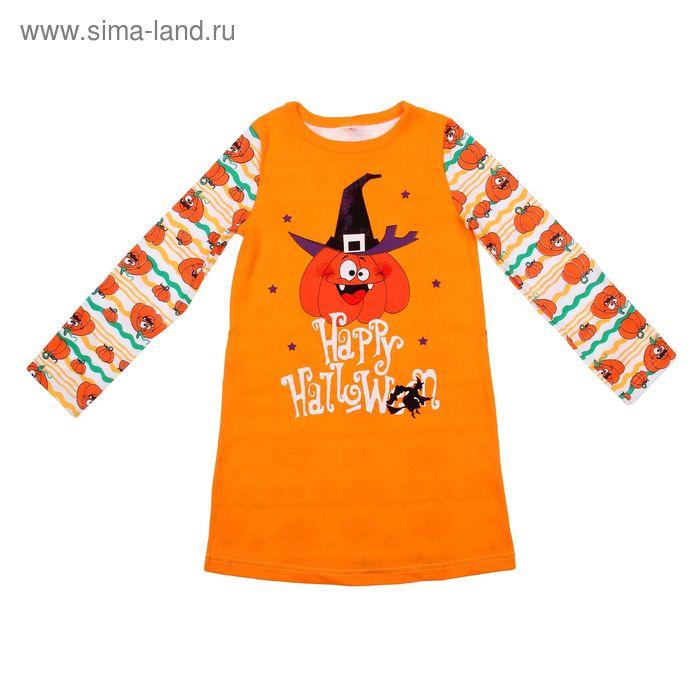 """Сорочка для девочки """"Хэллоуин"""", рост 122-128 см (64), цвет оранжевый Р317416"""