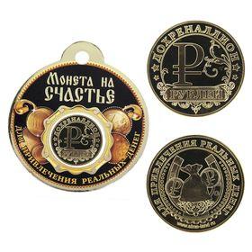 "Монета на счастье ""Дохреналлион рублей"""