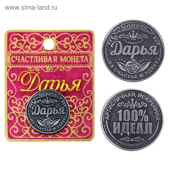 "Монета на подложке ""Дарья"", 2,5 см"