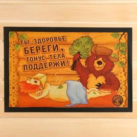Коврик придверный в баню 'Ты здоровье береги, тонус тела поддержи!' Ош