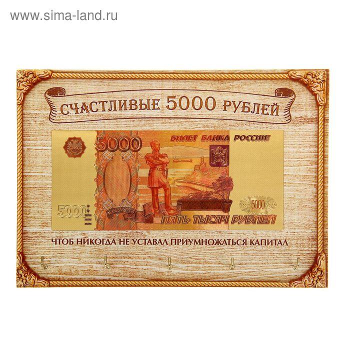 """Денежная ключница """"Счастливые 5000 рублей"""""""