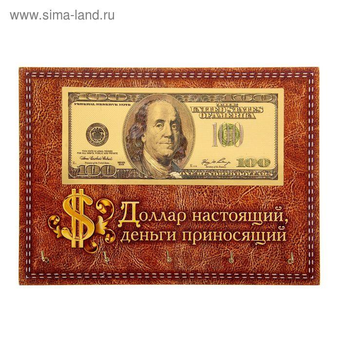 """Денежная ключница """"Доллар настоящий, деньги приносящий"""""""