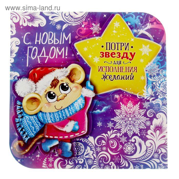 """Плакат многослойный """"Потри звезду для исполнения желаний"""", 30х30 см"""