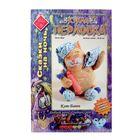 """Набор для создания текстильной игрушки """"Кот-Баюн"""" 21,5 см"""