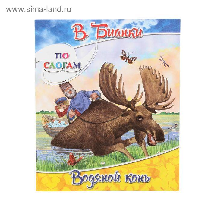 Книжка Водяной конь. В.Бианки. По слогам