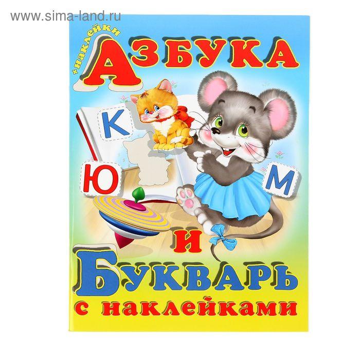 """Учебники с наклейками """"Азбука и букварь"""""""