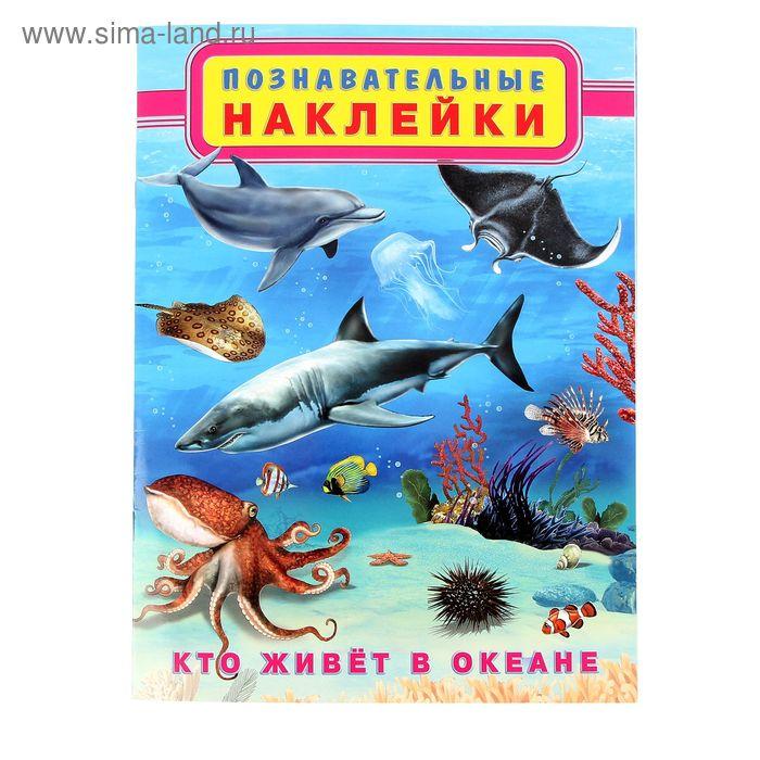 """Познавательные наклейки """"Кто живет в океане"""""""
