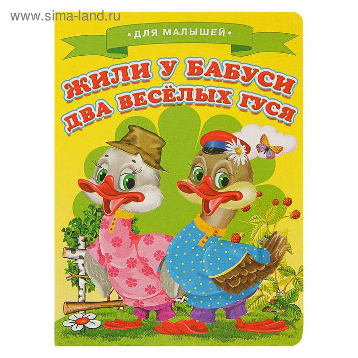 Книжка-картонка (105*140) Жили у бабуси два веселых гуся