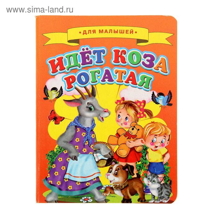 Книжка-картонка (105*140) Идет коза рогатая