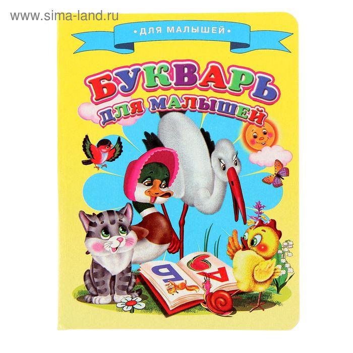 Книжка-картонка (105*140) Букварь для малышей