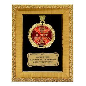 """Медаль в рамке """"Лучший в мире дедушка"""""""
