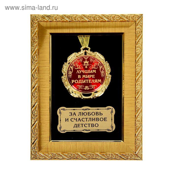 """Медаль в рамке """"Лучшим в мире родителям"""""""
