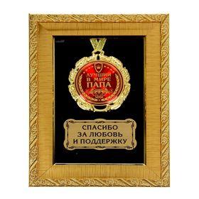 """Медаль в рамке """"Лучший в мире папа"""""""