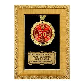 """Медаль в рамке """"С юбилеем 50"""""""