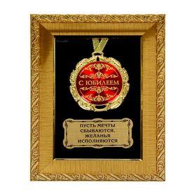 """Медаль в рамке """"С Юбилеем"""""""
