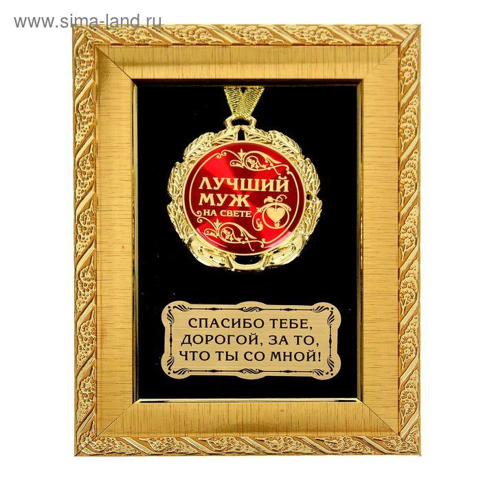 """Медаль в рамке """"Лучший муж на свете"""""""