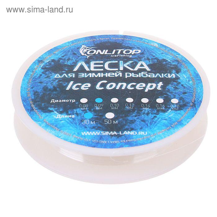 Леска Ice Concept, d=0,09 мм, 30 м