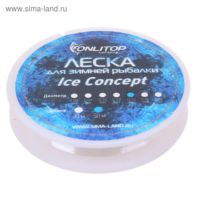 Леска Ice Concept d=0,14 мм , 50 м