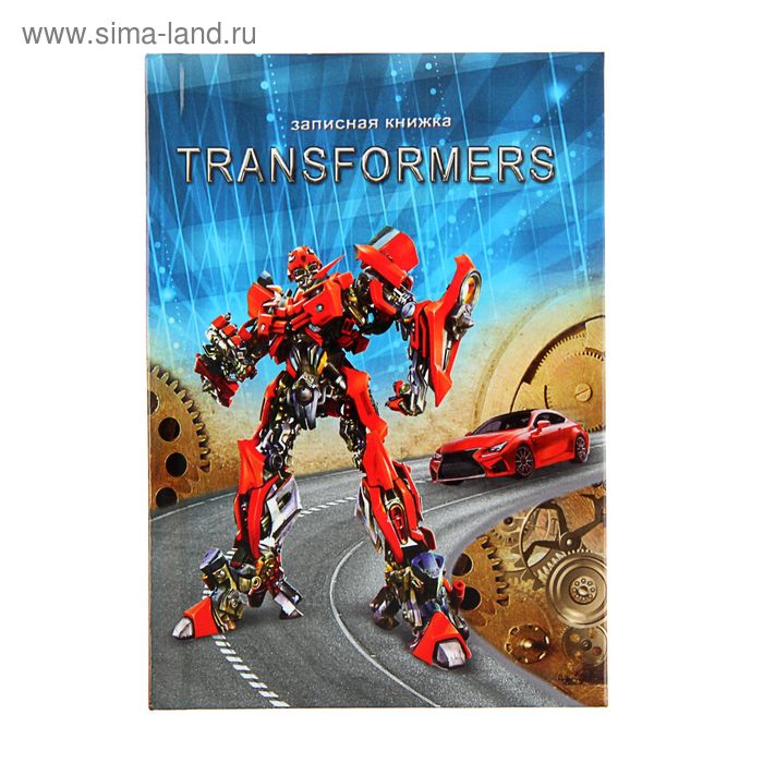 """Записная книжка твердая обложка А6, 64 листа """"Трансформер на дороге"""", глянцевая ламинация"""