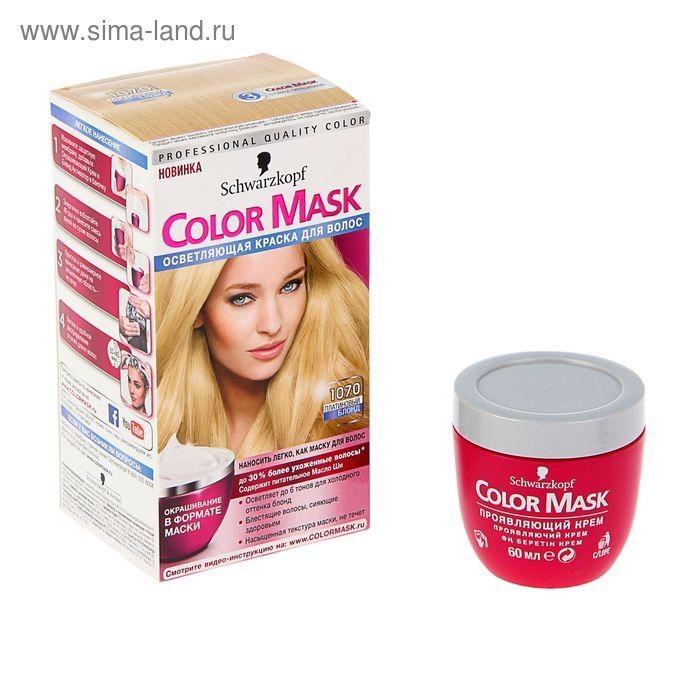 Краска для волос Color Mask1070 Платиновый блонд , 150 мл
