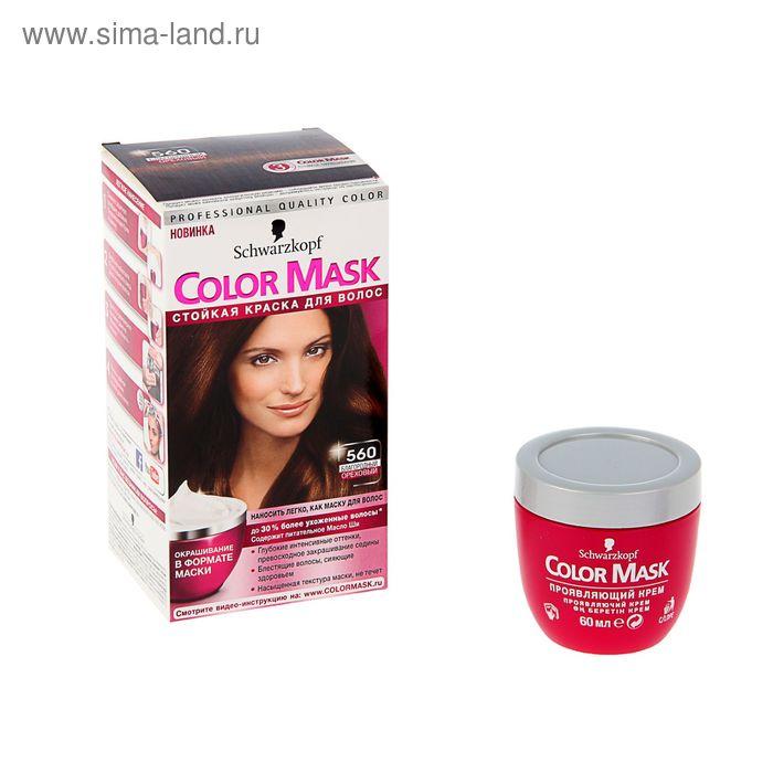 Краска для волос Color Mask 560 Благородный ореховый ,150 мл