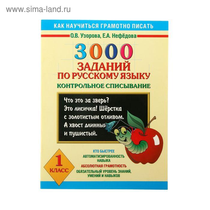 3000 заданий по русскому языку 1кл. Контрольное списывание.