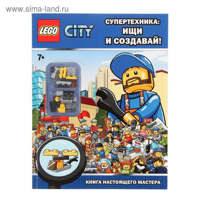LEGO Город. Супертехника: ищи и создавай! Книга настоящего мастера.