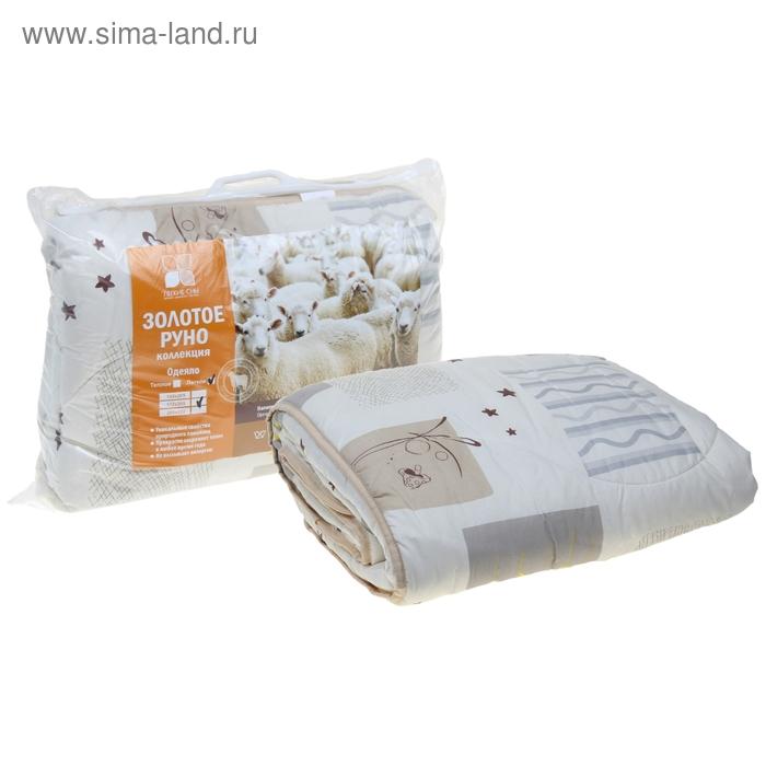 Одеяло стеганое Золотое руно 172х205 см легкое 200 гр/м, овечья шерсть, смесовый микс