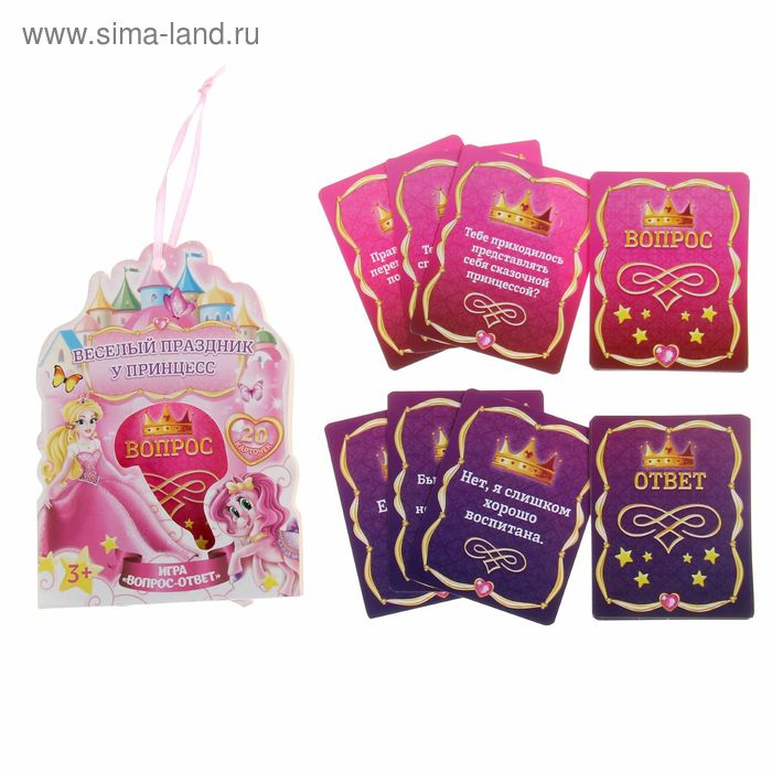 """Игра вопрос-ответ """"Веселый праздник у принцесс"""" (набор 20 карточек)"""