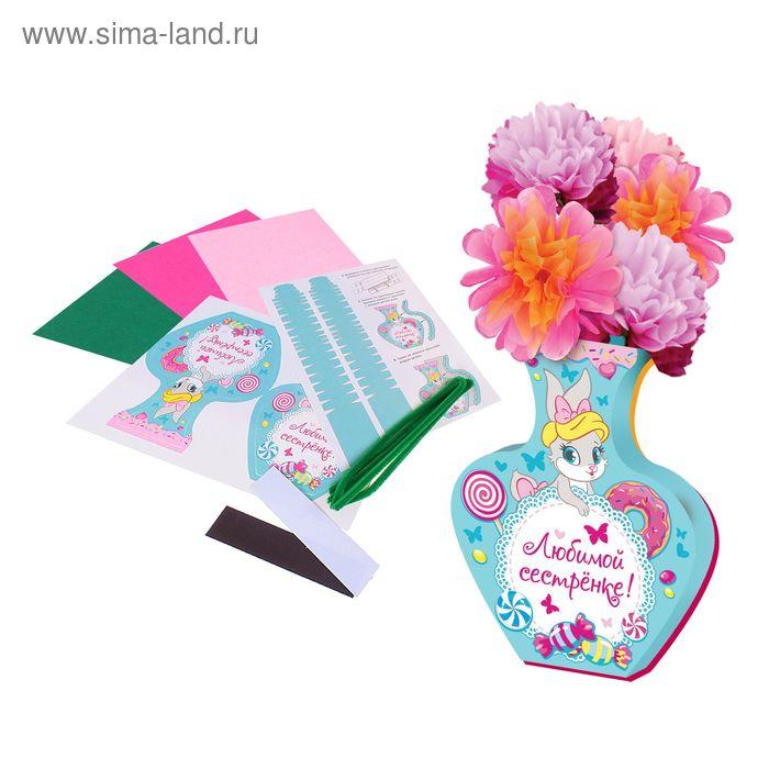 Набор для создания вазы-магнита «Любимой сестренке»