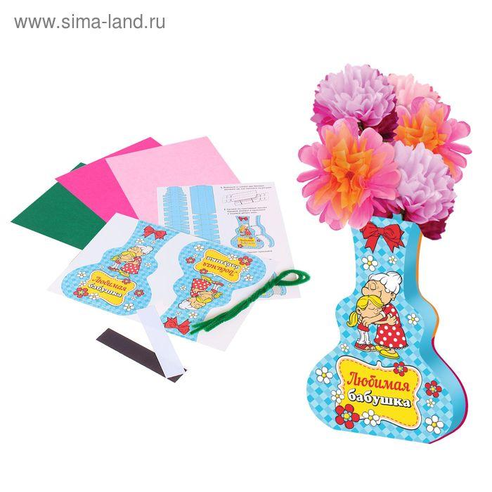 Набор для создания вазы-магнита «Любимая бабушка»