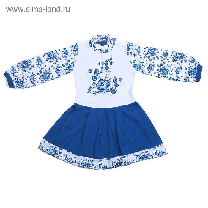 """Платье для девочки """"Вьюнок"""", рост 104 см (54), цвет белый/васильковый, принт гжель (арт. ДПД945067н_Д)"""