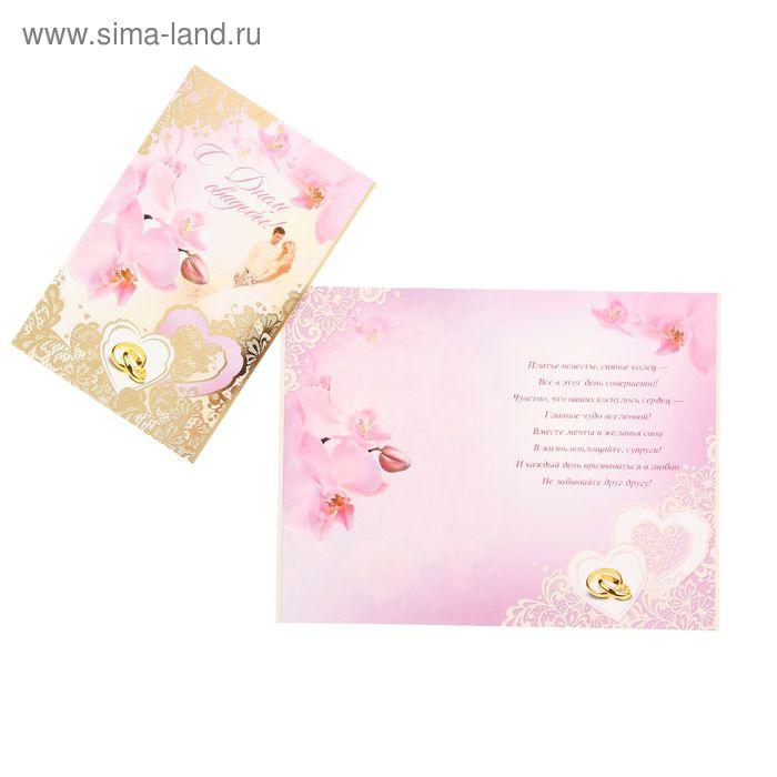 """Открытка """"С Днём Свадьбы!"""", орхидеи, молодоженны, кольца, розовый"""