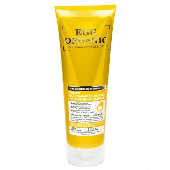 Био-шапмпунь Organic Shop яичный, 250 мл