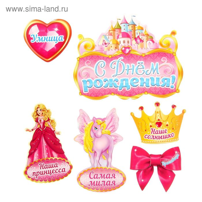 """Набор пожеланий """"С Днем рождения принцесса!"""""""
