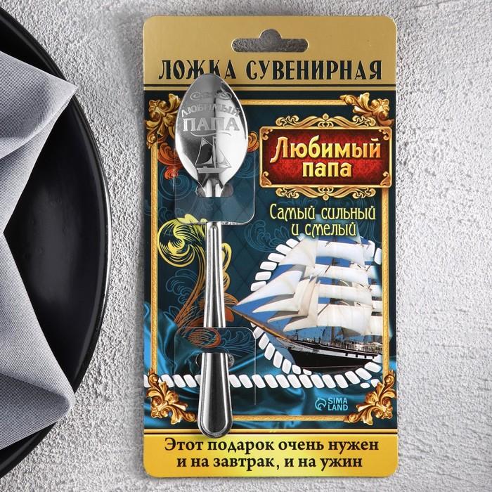 """Ложка сувенирная на открытке """"Любимый папа"""""""