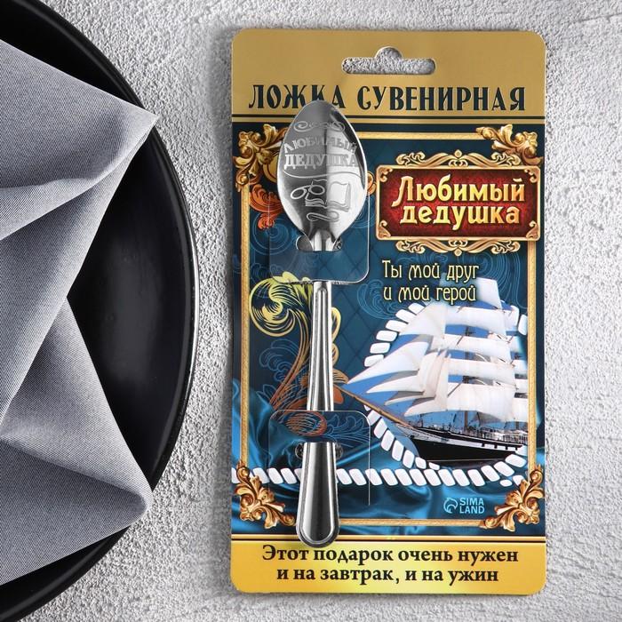 """Ложка сувенирная на открытке """"Любимый дедушка"""""""