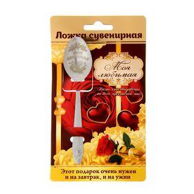 """Ложка сувенирная на открытке """"Моя любимая"""""""