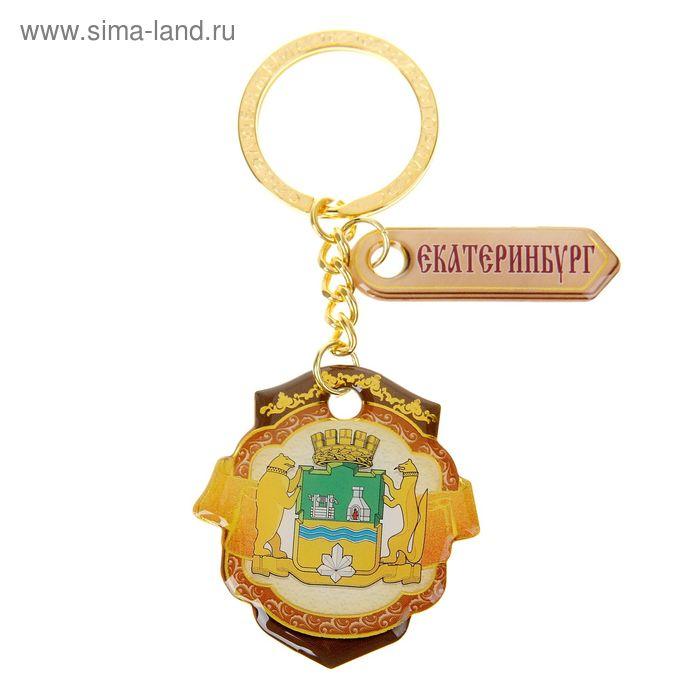 """Брелок двусторонний со смоляной заливкой """"Екатеринбург. Герб"""""""
