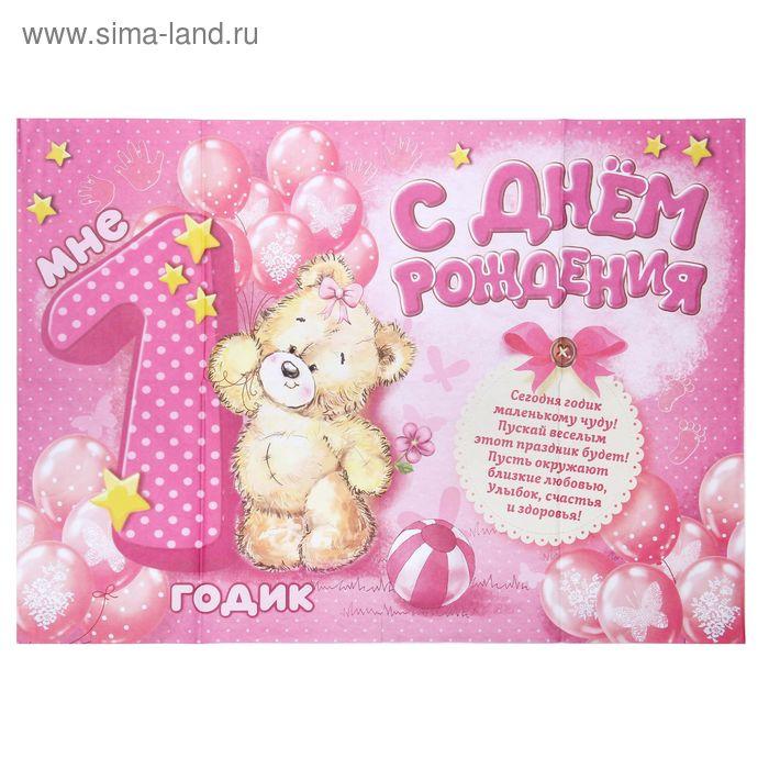 """Плакат для оформления праздника""""С Днем Рождения"""",1 годик"""