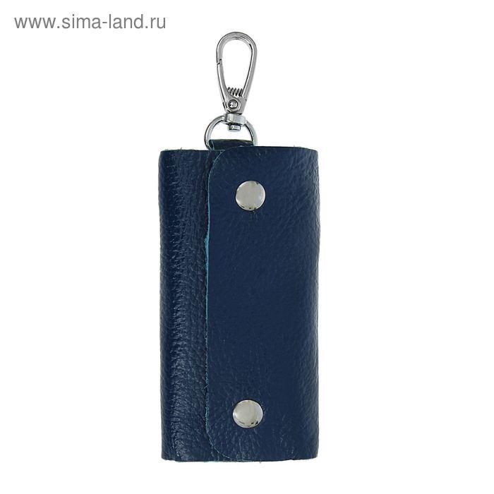Ключница на кнопке, 7 карабинов, синий матовый