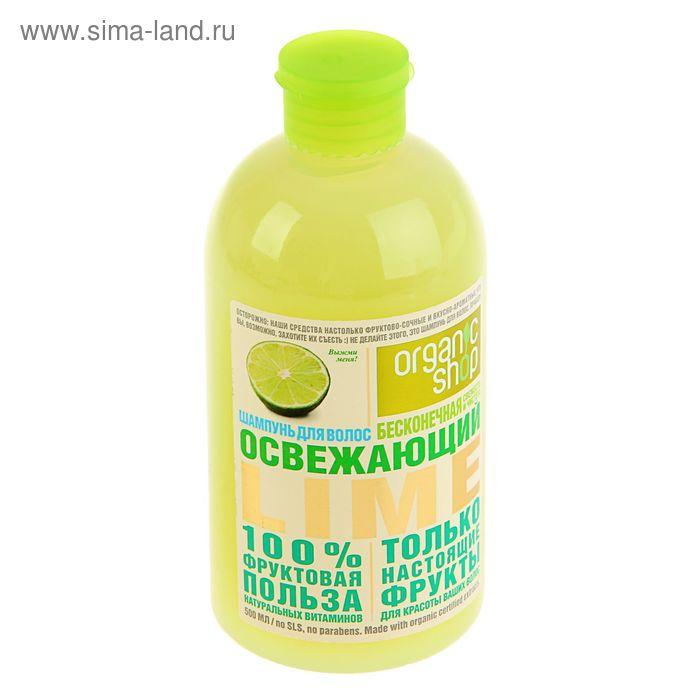 """Шампунь Organic shop """"Освежающий lime"""", для нормальных волос, 500 мл"""