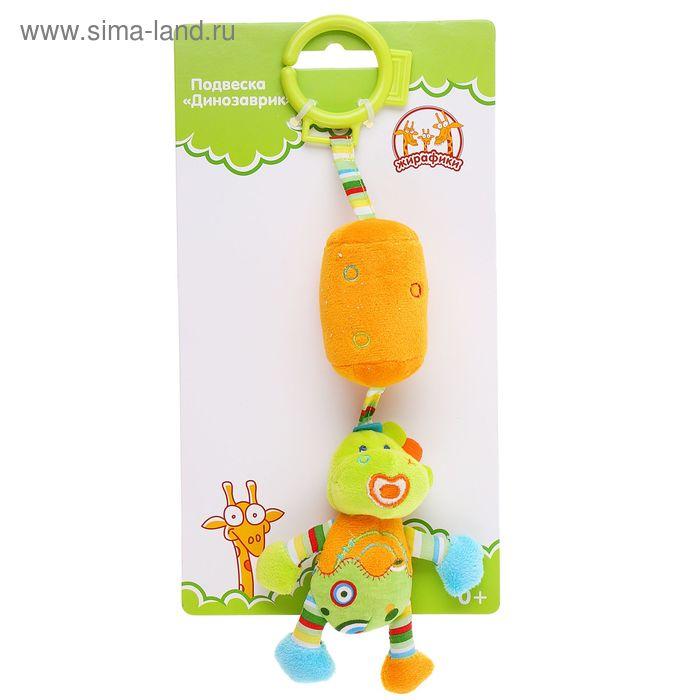 """Развивающая игрушка-подвеска """"Динозаврик"""" с колокольчиком, цвет зелёный"""
