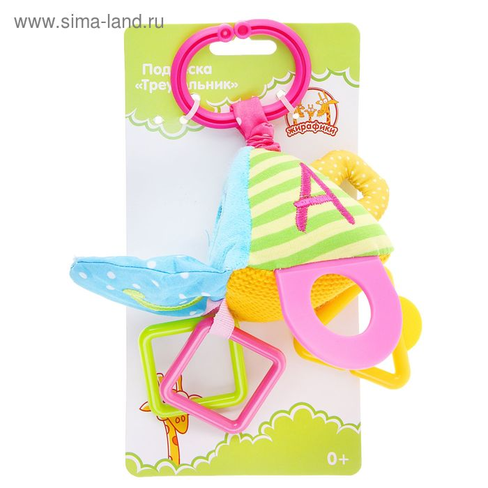 Развивающая игрушка-подвеска треугольник с погремушкой, вибрацией и прорезывателем 93810