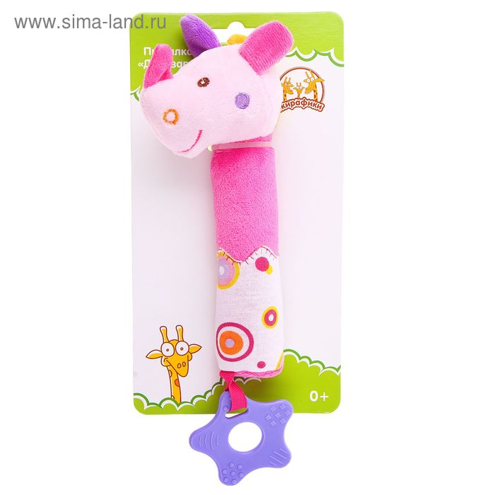 """Развивающая игрушка """"Динозаврик"""" с пищалкой и прорезывателем, цвет розовый"""