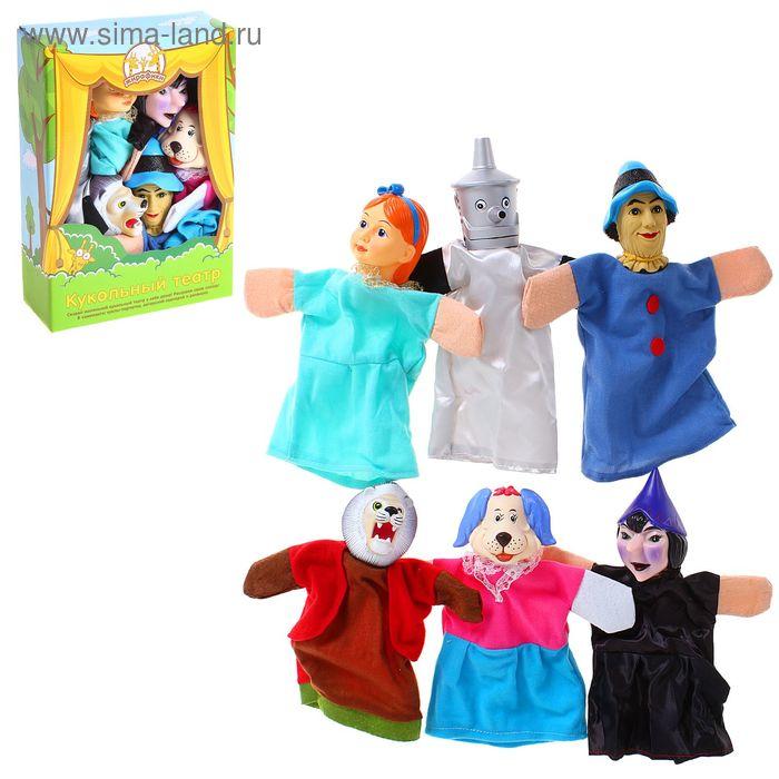 """Кукольный театр """"Волшебник Изумрудного города"""", 6 кукол"""
