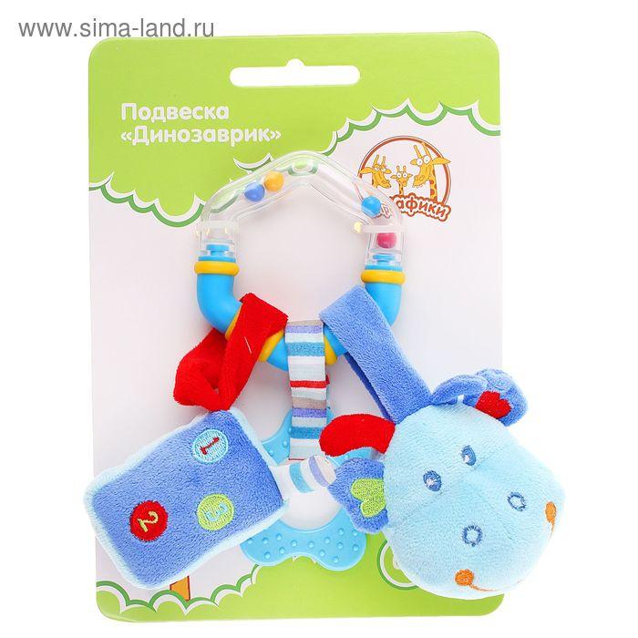 """Развивающая игрушка """"Динозаврик"""" 3 подвески 939289"""