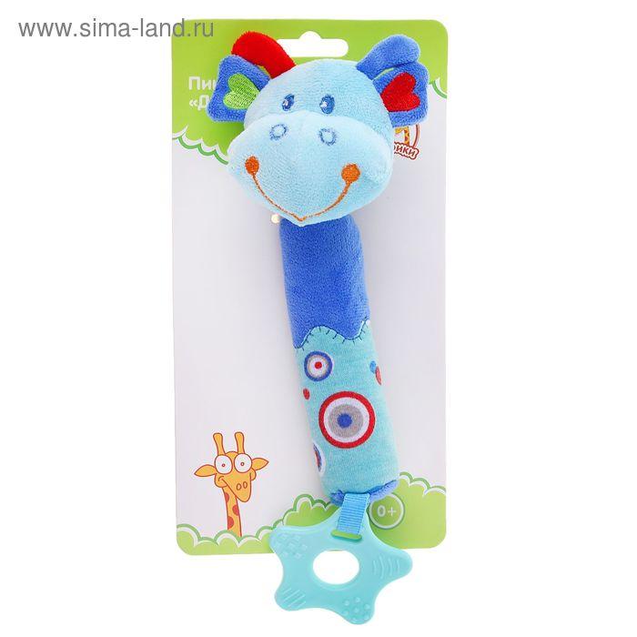 """Развивающая игрушка """"Динозаврик"""" с пищалкой и прорезывателем, цвет голубой"""