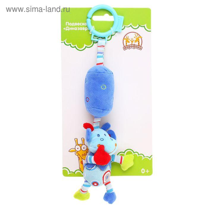 """Развивающая игрушка-подвеска """"Динозаврик"""" с колокольчиком, цвет голубой"""